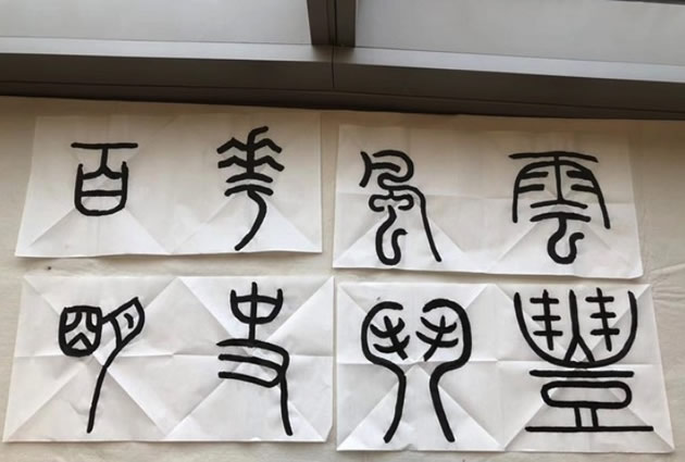 Calligraphy examples on a classroom wall in Beijing, China.